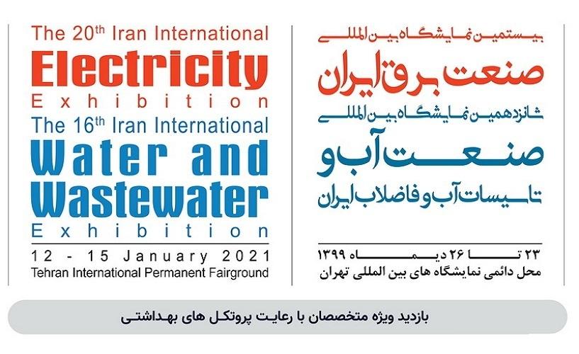 آرند درنمایشگاه صنعت برق تهران 99