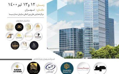 آرند اسپانسر یازدهمین اجلاس برترین برج سازان ایران و حضور درنمایشگاه برترین برندهای صنعت ساختمان 1400