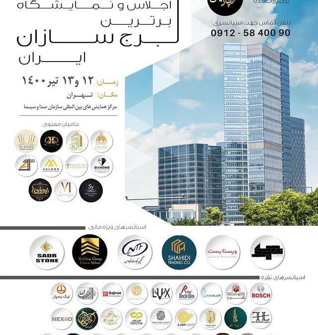 رنمایشگاه برترین برندهای صنعت ساختمان 1400